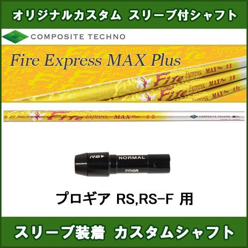 新品スリーブ付きシャフト Fire Express MAX Plus プロギア RS,RS-F用 ファイアーエクスプレス マックス プラス ドライバー用 非純正スリーブ
