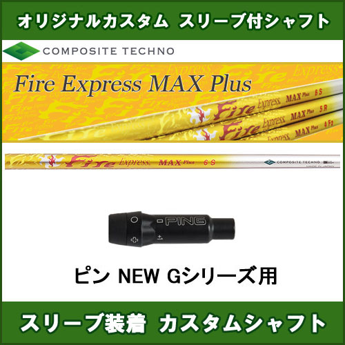 新品スリーブ付きシャフト Fire Express MAX Plus ピン Gシリーズ用 ファイアーエクスプレス マックス プラス ドライバー用 非純正スリーブ