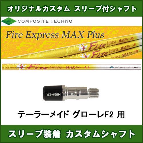 新品スリーブ付きシャフト Fire Express MAX Plus テーラーメイド グローレF2用 ファイアーエクスプレス マックス プラス ドライバー用 非純正スリーブ