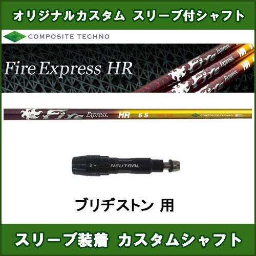 新品スリーブ付きシャフト Fire Express HR ブリヂストン用 スリーブ装着シャフト ファイアーエクスプレス エイチアール ドライバー用 非純正スリーブ