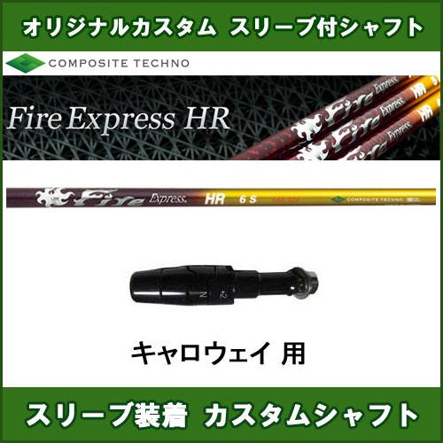 新品スリーブ付きシャフト Fire Express HR キャロウェイ用 スリーブ装着シャフト ファイアーエクスプレス エイチアール ドライバー用 非純正スリーブ