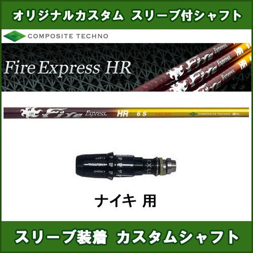 新品スリーブ付きシャフト Fire Express HR ナイキ用 スリーブ装着シャフト ファイアーエクスプレス エイチアール ドライバー用 非純正スリーブ