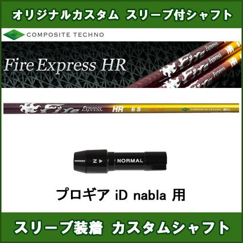 新品スリーブ付きシャフト Fire Express HR プロギア iD nabla用 スリーブ装着シャフト ファイアーエクスプレス エイチアール ドライバー用 非純正スリーブ
