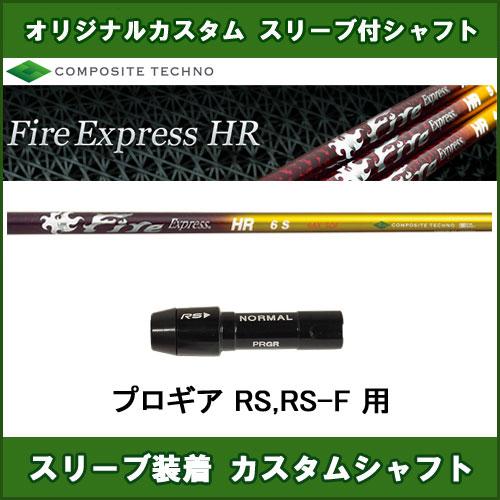 新品スリーブ付きシャフト Fire Express HR プロギア RS,RS-F用 スリーブ装着シャフト ファイアーエクスプレス エイチアール ドライバー用 非純正スリーブ