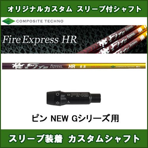 新品スリーブ付きシャフト Fire Express HR ピン NEW Gシリーズ用 スリーブ装着シャフト ファイアーエクスプレス エイチアール ドライバー用 非純正スリーブ
