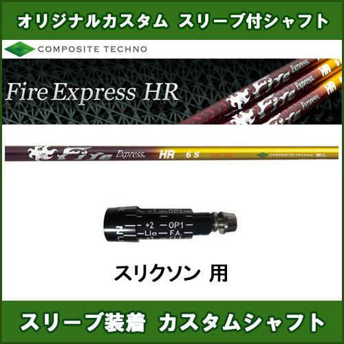 新品スリーブ付きシャフト Fire Express HR スリクソン用 スリーブ装着シャフト ファイアーエクスプレス エイチアール ドライバー用 非純正スリーブ
