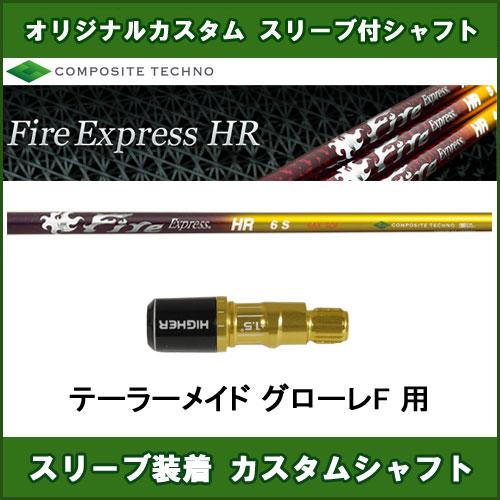 新品スリーブ付きシャフト Fire Express HR グローレF用 スリーブ装着シャフト ファイアーエクスプレス エイチアール ドライバー用 非純正スリーブ