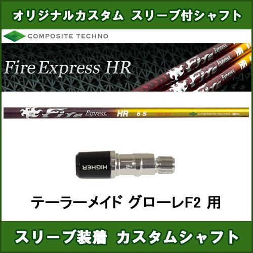 新品スリーブ付きシャフト Fire Express HR グローレF2用 スリーブ装着シャフト ファイアーエクスプレス エイチアール ドライバー用 非純正スリーブ