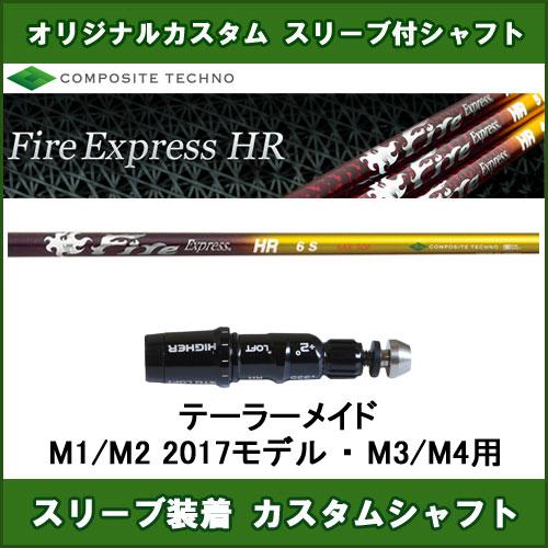 新品スリーブ付きシャフト Fire Express HR M1/M2 2017年用 M3/M4 スリーブ装着シャフト ファイアーエクスプレス エイチアール ドライバー用 非純正スリーブ