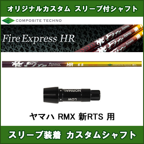 新品スリーブ付きシャフト Fire Express HR ヤマハ RMX 新RTS用 スリーブ装着シャフト ファイアーエクスプレス エイチアール ドライバー用 非純正スリーブ