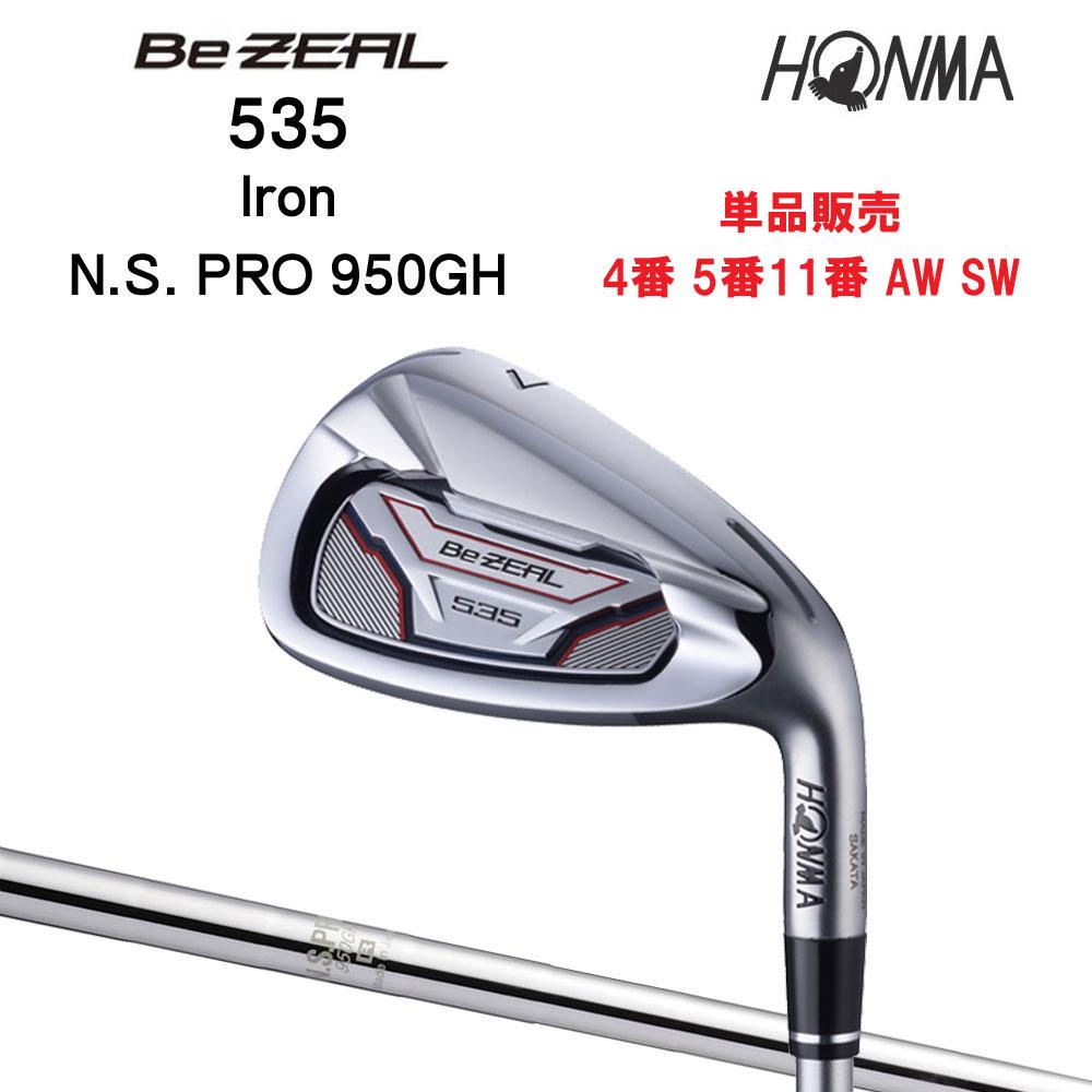 本間ゴルフ Be ZEAL535 アイアン 単品 N.S.PRO950GHシャフト 4番 5番 11番 AW SW 日本正規品 HONMA GOLF ビジール