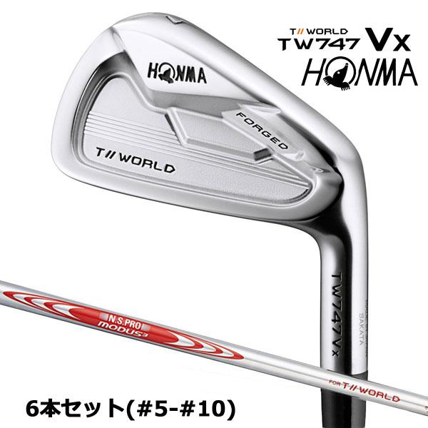 本間ゴルフ TW747 Vx アイアン 6本セット(#5-#10) N.S.PRO MODUS3 FOR T//WORLDシャフト HONMA GOLF 日本正規品