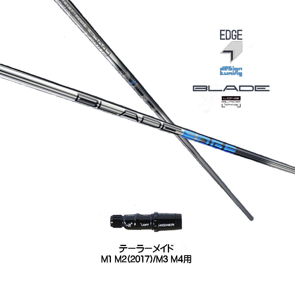 デザインチューニング エッジブレード テーラーメイド M1/M2 2017モデル /M3/M4用 ロングブレードシャフト ドライバー用 非純正スリーブ 新品