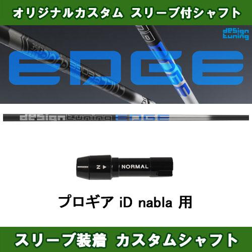 デザインチューニング エッジ プロギア iD nabla用 新品 スリーブ付シャフト ドライバー用 カスタムシャフト EDGE 非純正スリーブ