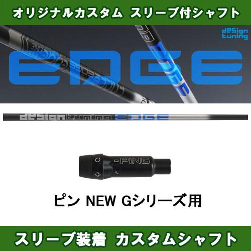 デザインチューニング エッジ ピン Gシリーズ用 新品 スリーブ付シャフト ドライバー用 カスタムシャフト EDGE 非純正スリーブ