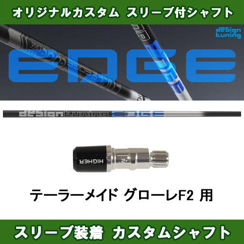デザインチューニング エッジ グローレF2用 新品 スリーブ付シャフト ドライバー用 カスタムシャフト EDGE 非純正スリーブ