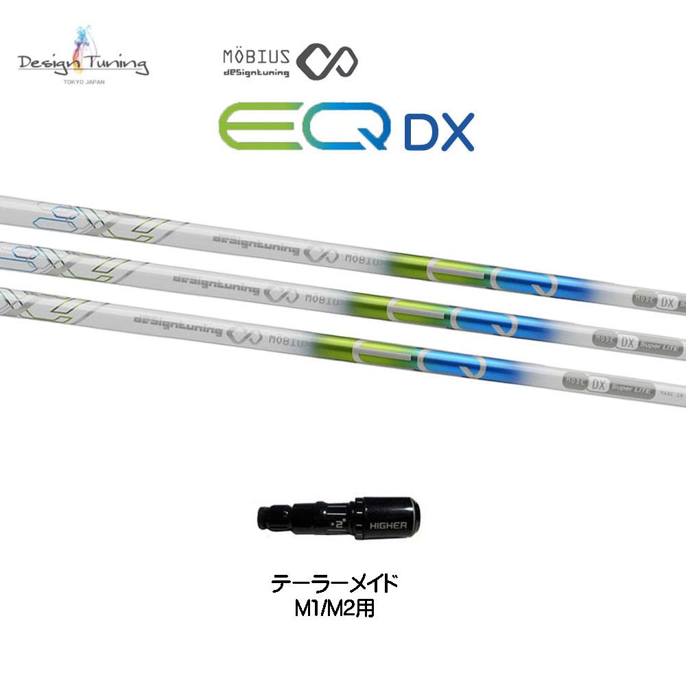 デザインチューニング メビウスEQ DX テーラーメイド M1/M2用 スリーブ付シャフト ドライバー用シャフト 非純正スリーブ 新品 Designtuning