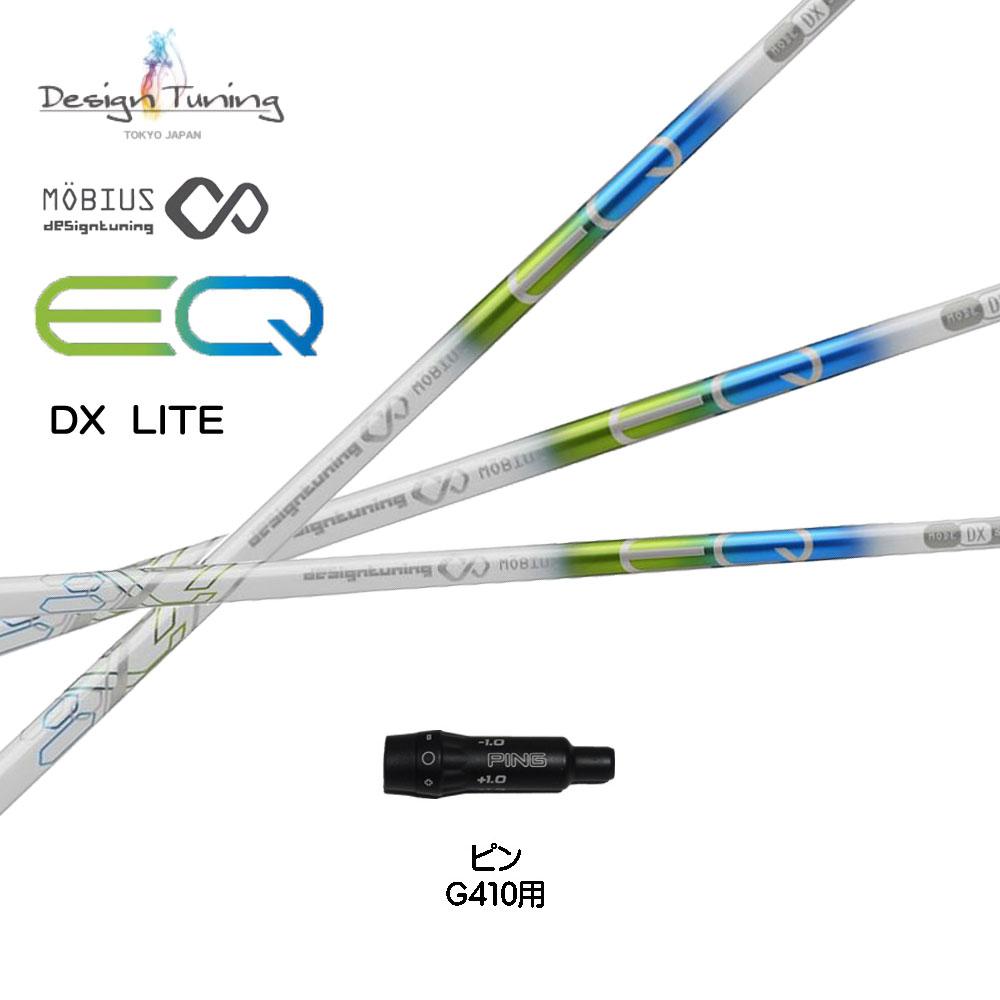 デザインチューニング メビウスEQ DX LITE ピン G410用 スリーブ付シャフト ドライバー用シャフト 非純正スリーブ 新品 Designtuning