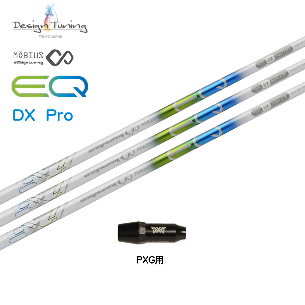 デザインチューニング メビウスEQ DX Pro PXG用 スリーブ付シャフト ドライバー用シャフト 非純正スリーブ 新品 Designtuning