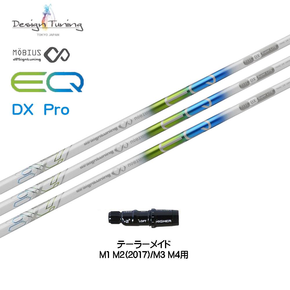 デザインチューニング メビウスEQ DX Pro テーラーメイド M1/M2 2017モデル /M3/M4用 スリーブ付シャフト ドライバー用シャフト 非純正スリーブ 新品