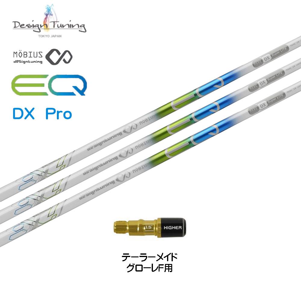 デザインチューニング メビウスEQ DX Pro テーラーメイド グローレF用 スリーブ付シャフト ドライバー用シャフト 非純正スリーブ 新品 Designtuning