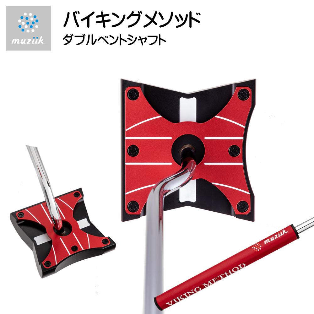 完成品 ムジーク バイキング メソッド パター ダブルベントシャフト レッドプレート muziik 新品 日本正規品