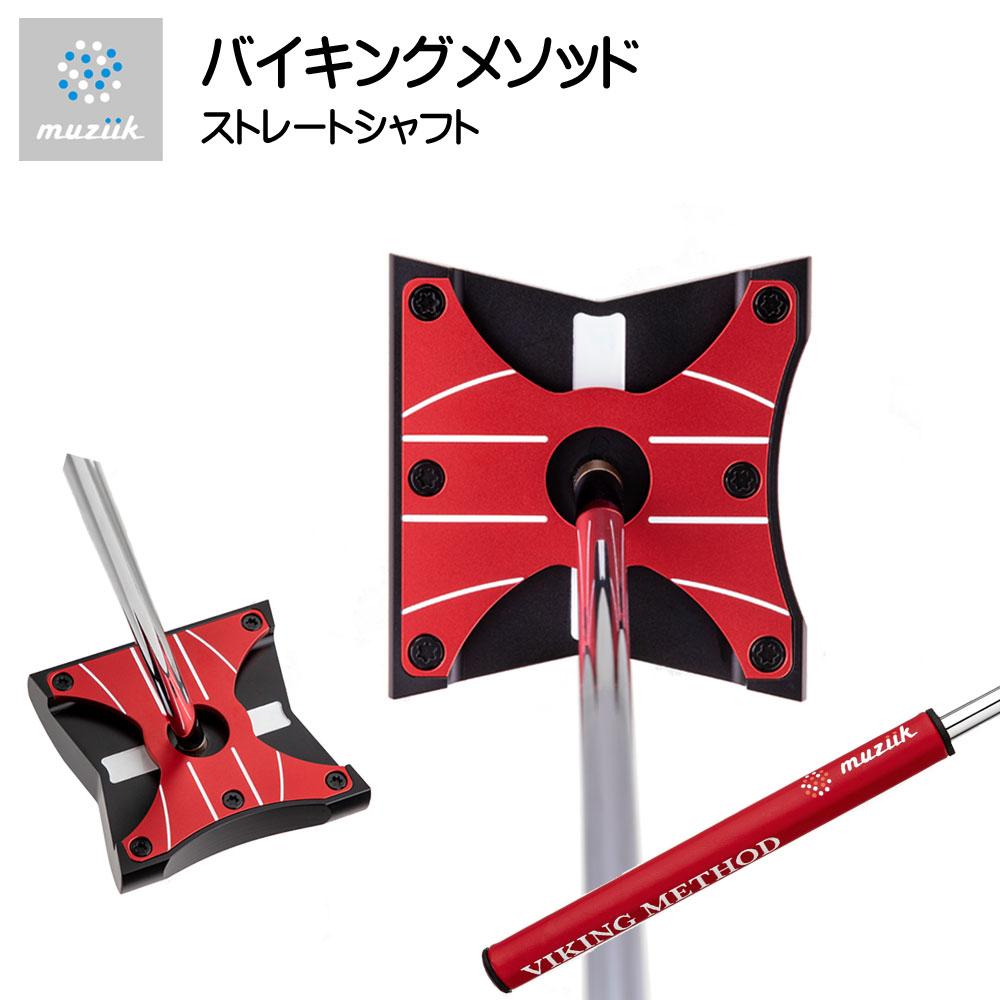 完成品 ムジーク バイキング メソッド パター ストレートシャフト レッドプレート muziik 新品 日本正規品