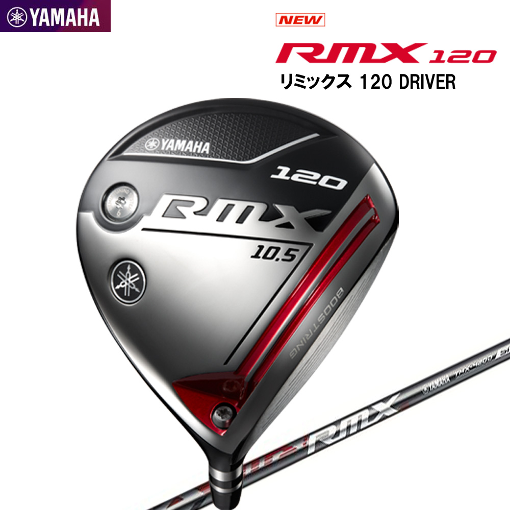 ヤマハ (YAMAHA) RMX 120 リミックス ドライバー オリジナルカーボンシャフト 日本正規品