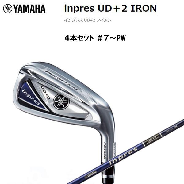 YAMAHA インプレス UD+2 アイアン 4セット (#7~PW) MX-519i 新品 2019年モデル