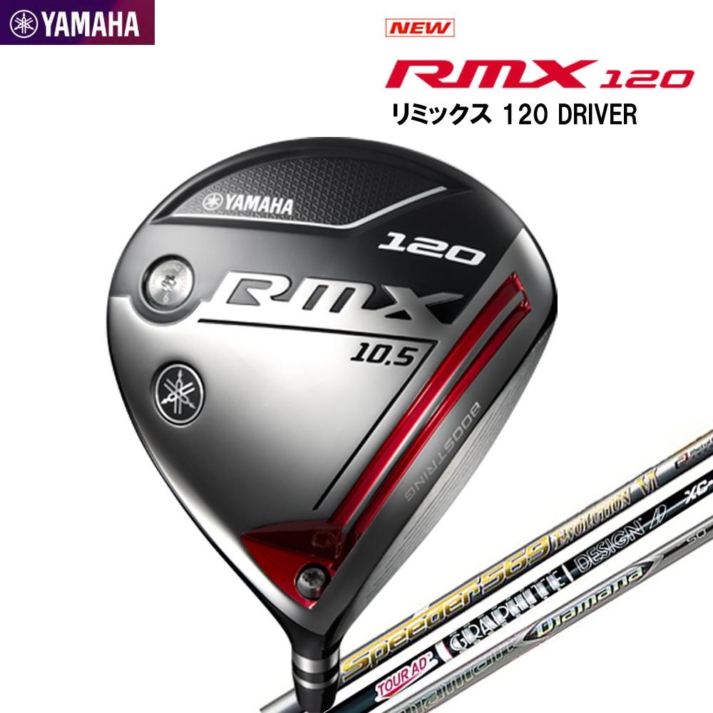 ヤマハ (YAMAHA) RMX 120 リミックス ドライバー メーカーカスタムシャフト 日本正規品