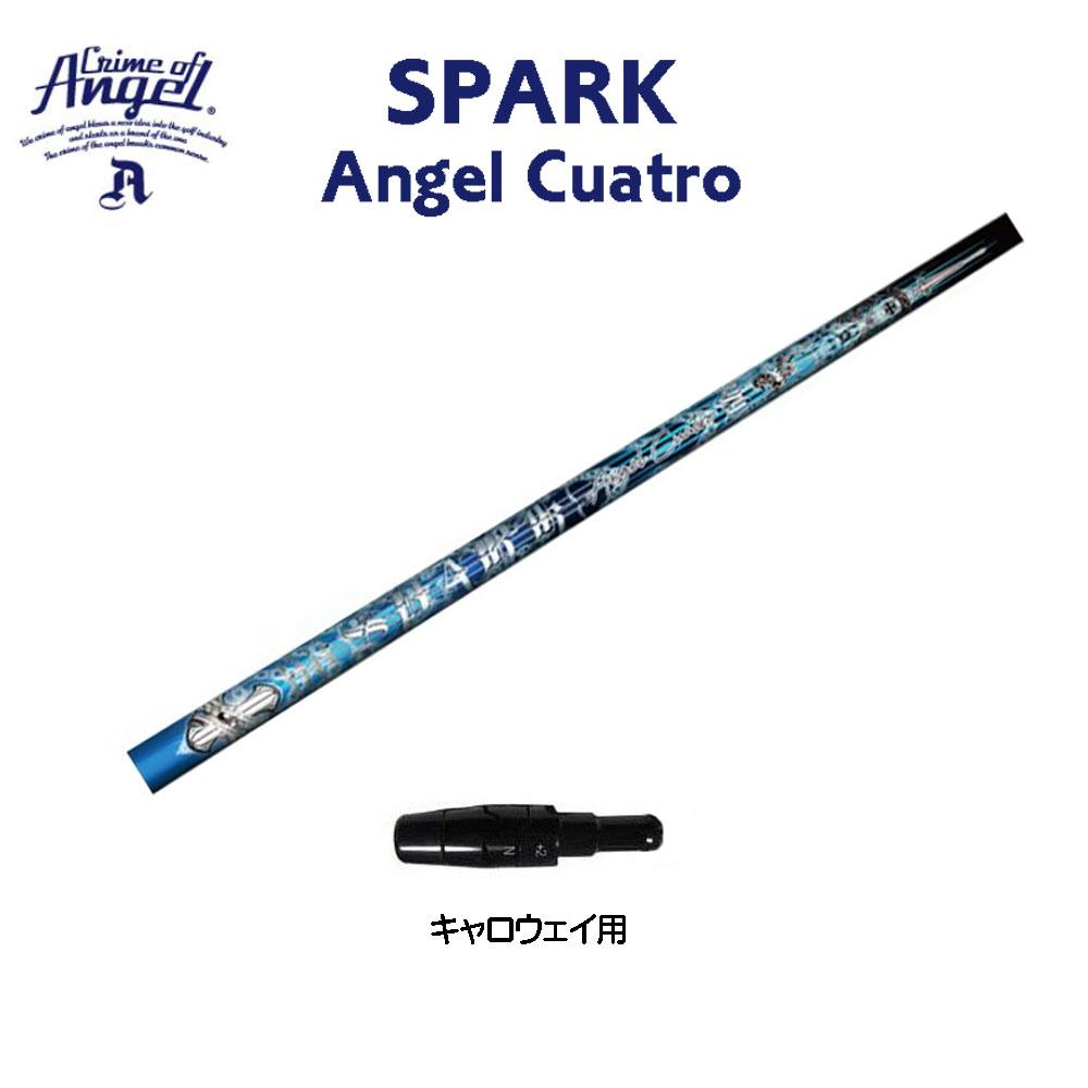 スリーブ付シャフト クライムオブエンジェル スパーク・エンジェル キャロウェイ用 ドライバー用 カスタムシャフト 非純正スリーブ SPARK Angel Cuatro