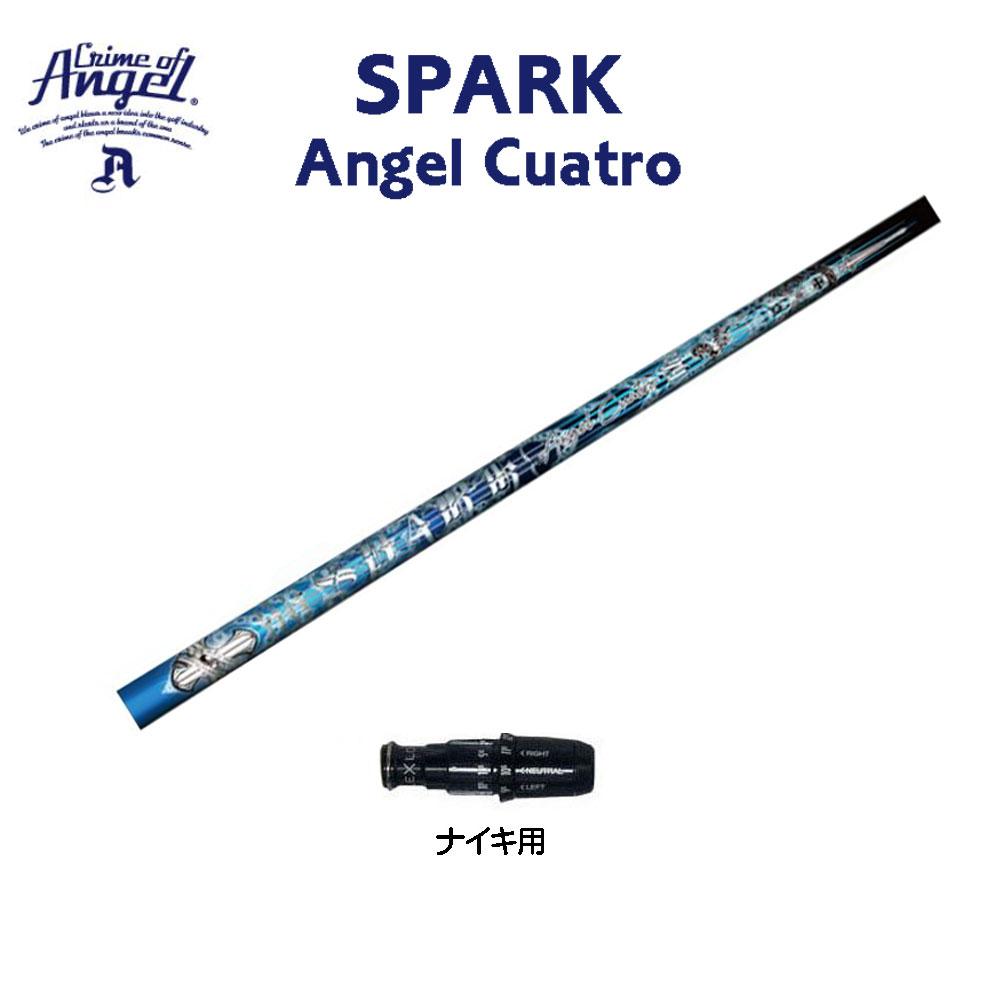 スリーブ付シャフト クライムオブエンジェル スパーク・エンジェル ナイキ用 ドライバー用 カスタムシャフト 非純正スリーブ SPARK Angel Cuatro