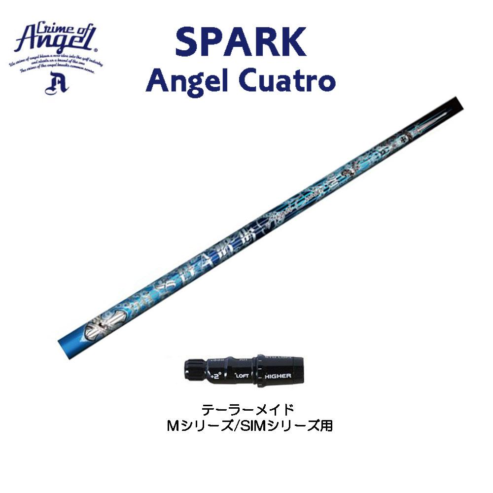 スリーブ付シャフト クライムオブエンジェル スパーク・エンジェル テーラー M/SIMシリーズ用 ドライバー用 カスタム 非純正スリーブ SPARK Angel Cuatro