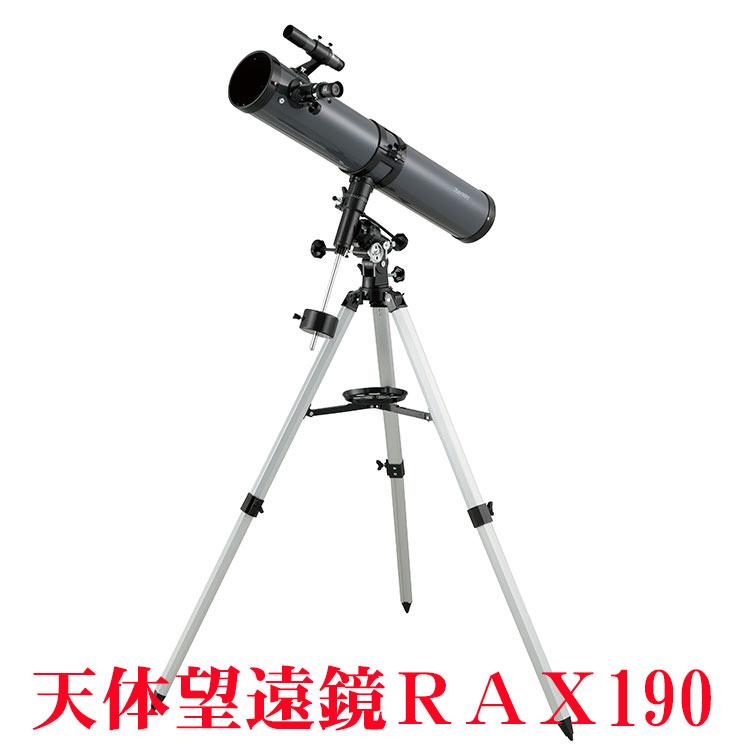天体望遠鏡 RXA190 星どこナビ 対応