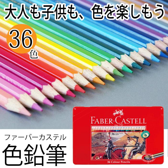 Ogawa-shoundo | Rakuten Global Market: Yu / ☆ Faber-Castell ...