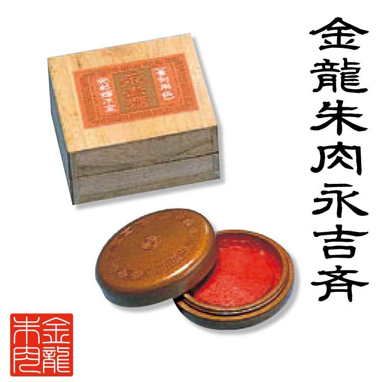 金龍朱肉 永吉斉(練朱肉) 200g