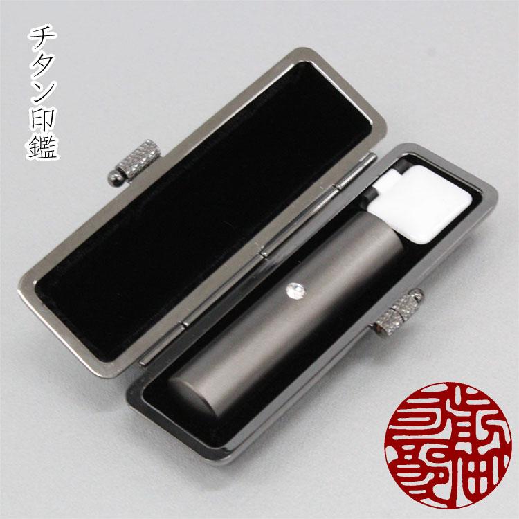 誕生石入り つや消し チタン 印鑑 プライムチタン 15mm
