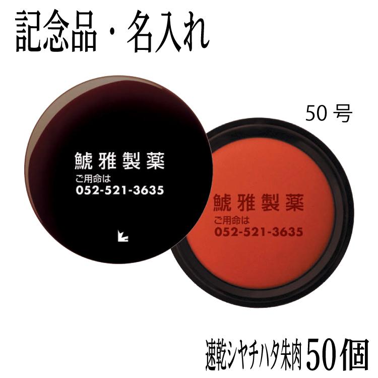【名入れ】シヤチハタ 速乾朱肉 50号(盤面サイズ52mm)記念品に最適 50個セット
