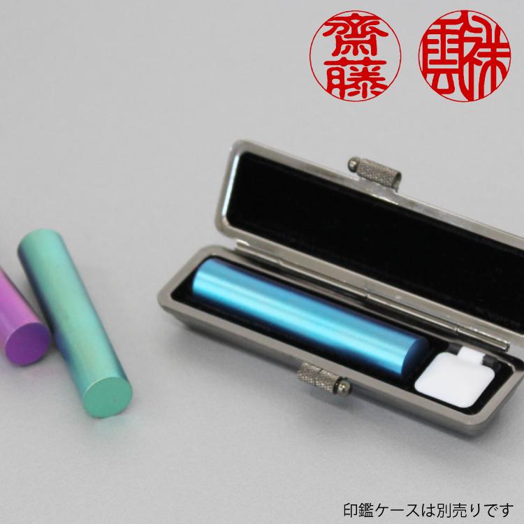 チタン 印鑑 実印 銀行印 はんこ カラー 12mm【送料無料】