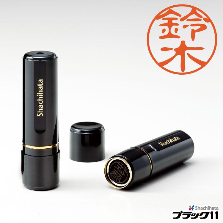 シヤチハタ ネーム印 ブラック11 XL-11 既製品