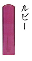 【送料無料】宝石印 ルビー 16.5mm 印鑑 銀行印 はんこ 実印