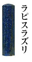 【送料無料】宝石印 ラピスラズリー 16.5mm【印鑑 銀行印 はんこ 実印】