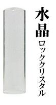 【送料無料】宝石印 水晶 13.5mm【印鑑 実印 はんこ 銀行印】