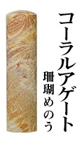 【送料無料】宝石印 コーラルアゲート 12mm 【印鑑 銀行印 はんこ 実印】