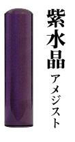 ママ割エントリーでポイント3倍★【送料無料】宝石印 紫水晶 13.5mm  【はんこ/印鑑/実印/銀行印】