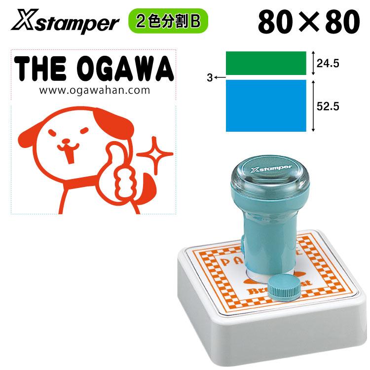 【送料無料】シャチハタ X-スタンパー 角型印特角80号[80×80mm]2分割 タイプB