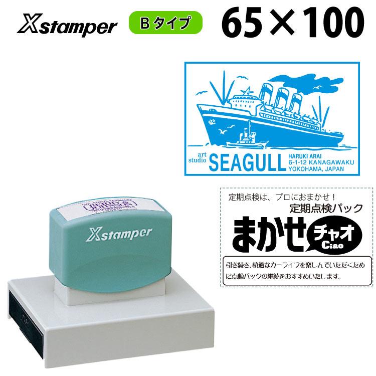 シャチハタ Xスタンパー 角型印65100号【Bタイプ】