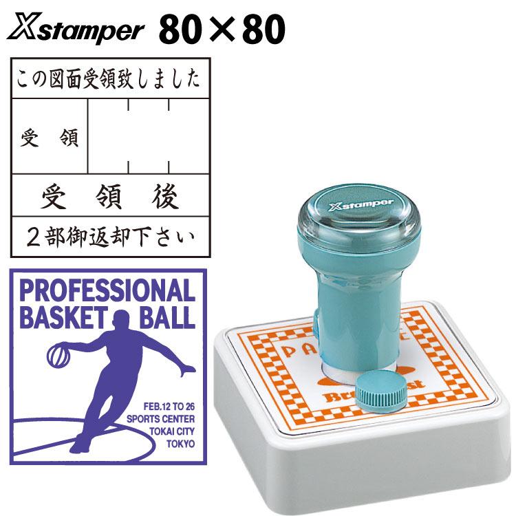 【送料無料】シャチハタ X-スタンパー 角型印 特角80号[80×80mm]