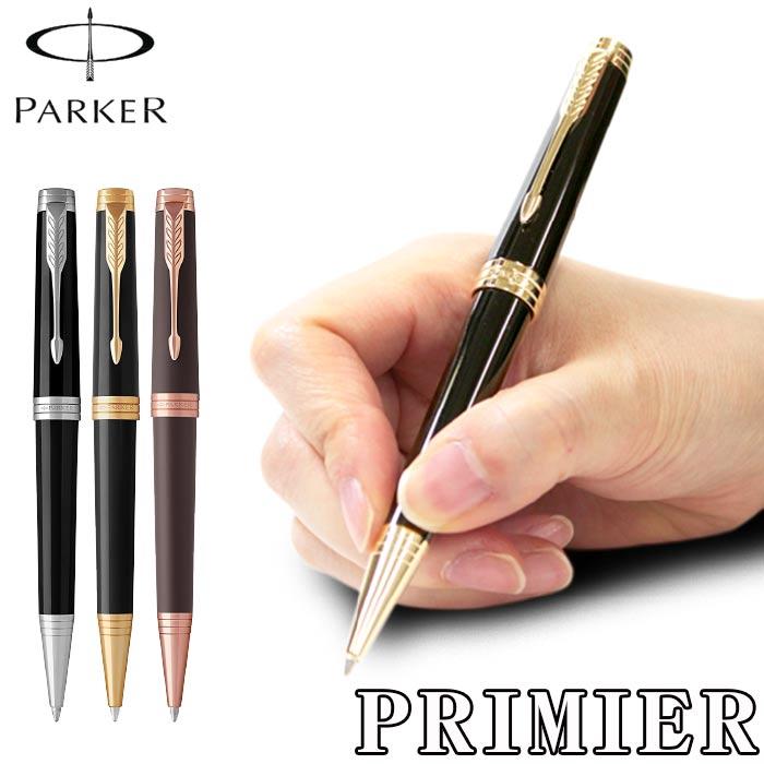 パーカー PRIMIER(プリミエ) 高級 ボールペン 送料無料