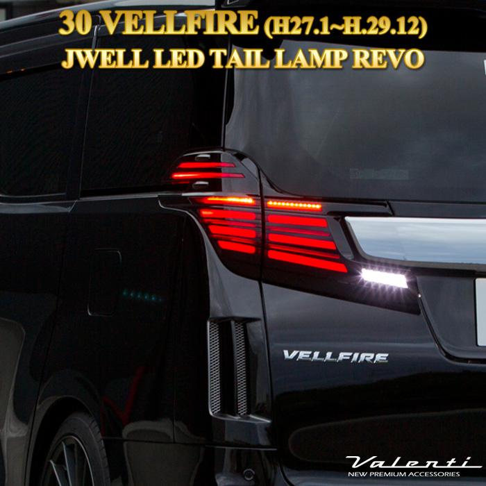 VALENTI 30系前期 ヴェルファイア ヴァレンティ ジュエル LEDテールランプ REVO 流れるウィンカー TT30VEL